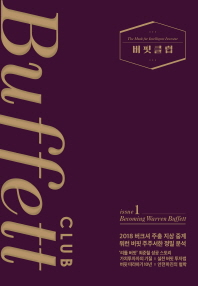 버핏클럽(Buffett Club). 1