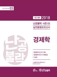 경제학 실전동형모의고사(2018)(봉투)