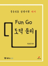 Fun Go(펀 고) 도덕 윤리
