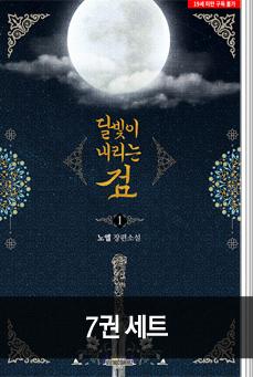 달빛이 내리는 검 (전7권) 세트