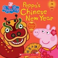 Peppa's Chinese New Year (Peppa Pig 8x8 #21)