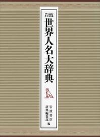 岩波世界人名大辭典 2卷セット