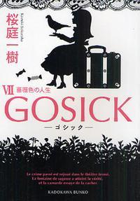 [해외]GOSICK 7