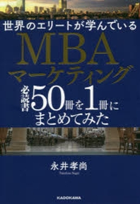 世界のエリ-トが學んでいるMBAマ-ケティング必讀書50冊を1冊にまとめてみた