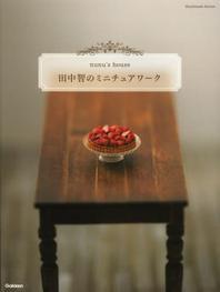 田中智のミニチュアワ-ク NUNU'S HOUSE