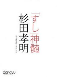 「すし」神髓杉田孝明