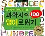 과학지식 100가지 영어로 읽기(초등학생이 꼭 알아야 할)(TAPE2개포함)(Nonfiction Reading 1)(패드커버)