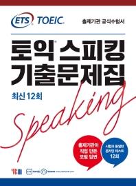 토익스피킹 기출문제집 최신 12회