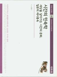 시간의 민속학(민속원 아르케북스 153)(양장본 HardCover)