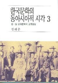 한국문학의 동아시아적 시각 3