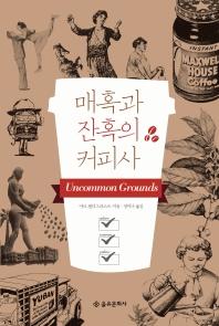 매혹과 잔혹의 커피사(2판)(양장본 HardCover)