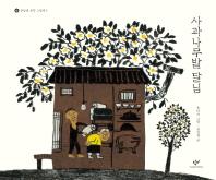 사과나무밭 달님(권정생 문학 그림책 3)(양장본 HardCover)