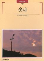 솟대(빛깔있는책들 15)