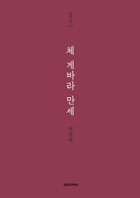 체 게바라 만세 (절판 희귀 소장용 도서)