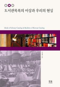 도서관목록의 이상과 우리의 현실