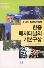 한중 해저터널의 기본구상(21세기 동북아 연결망)(양장본 HardCover)