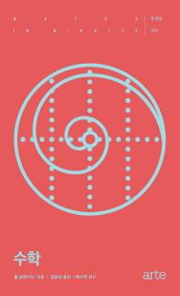 수학(한 장의 지식 시리즈)
