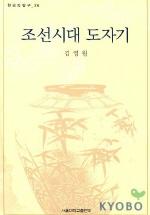 조선시대 도자기 2005.03.05 제2쇄