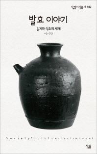 발효 이야기: 김치와 식초의 세계(살림지식총서 492)(포켓북(문고판))