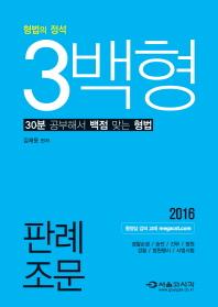 형법의 정석 3백형 판례 조문(2016) #