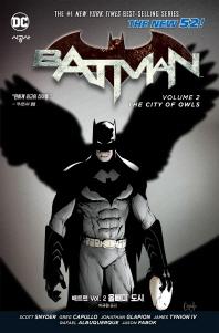 배트맨 Vol. 2: 올빼미 도시(뉴 52!)(DC 그래픽 노블)