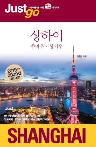 저스트고 상하이: 쑤저우 항저우(2019-2020)(Just go 35)