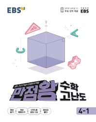 만점왕 수학 고난도 4-1(2021)