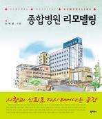 종합병원 리모델링