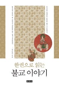 불교 이야기(한권으로 읽는)