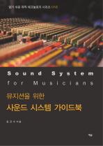 사운드 시스템 가이드북(뮤지션을 위한)
