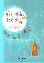 행복한 결혼 건강한 가족(2판)