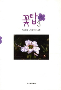 꽃탑. 3
