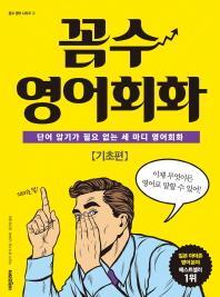 꼼수 영어회화  기초편