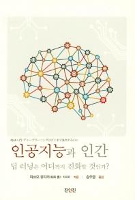인공지능과 인간