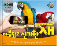 아름답고 신기한 새(3D체험 증강현실 시리즈)(양장본 HardCover)