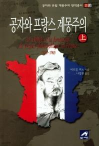 공자와 프랑스 계몽주의(상)(공자와 유럽 계몽주의 번역총서 2)