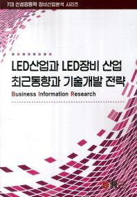 LED산업과 LED장비 산업 최근동향과 기술개발 전략(7대 신성장동력 장비산업분석 시리즈)