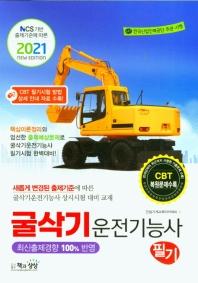 굴삭기운전기능사 필기(2021)