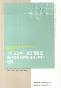 고령 임산부의 산전 질환 및 출산결과 동향분석과 정책적 함의(경제 인문사회연구회 협동연구 총서 13-32-0
