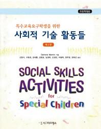 사회적 기술 활동들(특수교육요구학생을 위한)(2판)