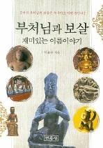 부처님과 보살 재미있는 이름 이야기
