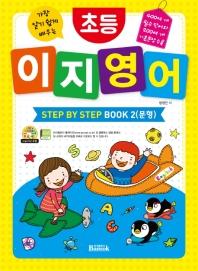 초등 이지 영어 Step by Step Book. 2: 문형(가장 알기 쉽게 배우는)