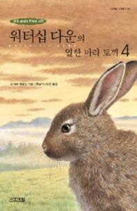 워터십 다운의 열한 마리 토끼. 4(사계절1318문고 24)