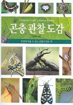곤충관찰도감