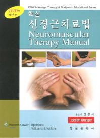 신경근치료법(핵심)(DVD로 배우는)(DVD1장포함)(양장본 HardCover)
