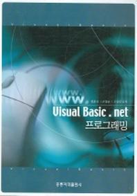 VISUAL BASIC NET 프로그래밍