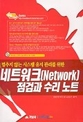 네트워크 점검과 수리 노트(멈추지 않는 시스템 유지 관리를 위한)