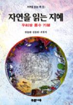자연을 읽는 지혜(거꾸로읽는책 16)