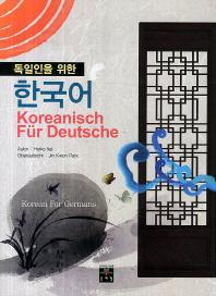 독일인을 위한 한국어