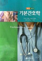 기본간호학(상)(4판)